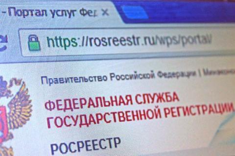 Росреестр запустил сервис по предоставлению выписок из Единого государственного реестра недвижимости