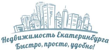 Вся недвижимость Екатеринбурга в удобном формате!